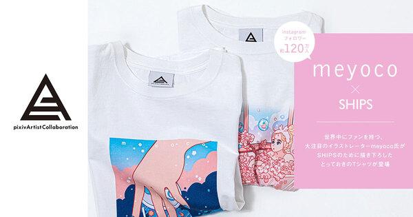 コラボプロジェクト「pixiv Artist Collaboration」始動!  ~第一弾としてセレクトショップSHIPS×meyoco氏、Tシャツ2種を販売中~