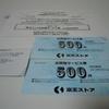 お買物券1,000円