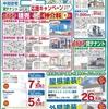 真岡新聞広告掲載のお知らせ