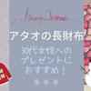 ATAO(アタオ)の長財布は30代女性へのプレゼントにおすすめ!