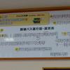 中鉄北部バス津山広域バスセンター発着運賃