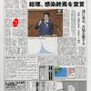 ★1231鐘目『【未来新聞】遂に東京、苦境を脱する!安倍総理、感染終焉を宣言したでしょうの巻』【エムPのイケてる大人計画】