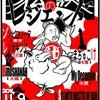 【気になる音楽】11/9(日) 心斎橋HOKAGEで開催するライブイベント『伝説のレジェンド18』の詳細が公開!
