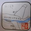 キィー バタバタバタ (東西冷戦時代の東側の旅客機に乗りました)
