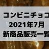 コンビニチョコの新商品、2021年7月の市販チョコレート新作 発売一覧!【コンオイジャ】