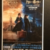「ファンタスティック・ビーストと魔法使いの旅」公開記念「ハリー・ポッターと死の秘宝 PART2」4DX3D ユナイテッドシネマ わかば