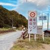 【番外】北海道ひとりサウナ・温泉旅 - 6日目(知床)