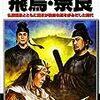 🗻68〕69〕70〕─1─空海は仏教の力で日本の儒教化を阻止し宗教改革と庶民文化運動を始めた。〜No.182No.183No.184No.185No.186No.187 * ㉓