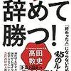 『会社を50代で辞めて勝つ!』高田敦史