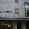 喫茶いちい/岐阜県大垣市