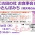 3/28(木)夜にお食事会&お花見情報交換&晴れてたらお散歩します。よくばり?