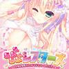彼女とプレイしたい美少女ゲーム 【0円】らぶらぶシスターズ体験版+壁紙セット