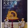 『望遠鏡以前の天文学』 ウォーカー編 (恒星社厚生閣)