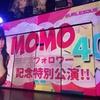 【2020/09/06】バーレスク東京現場レポ【ももの日3部】