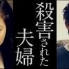 映画『愚行録』65点/リア充とスクールカースト/ネタバレ感想と評価
