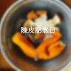 陳皮記念日
