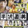 【日本映画】「半沢直美〔2015〕」を観ての感想・レビュー