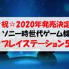 PS5の発売が決定!2020年の年末商戦期に発売!!10月8日に発表されたプレイステーション5の速報をお届け☆