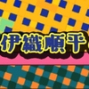 【ペルソナ3】伊織順平についてキャラの魅力やペルソナ情報など攻略情報や個人的感想!