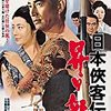 「日本侠客伝 昇り龍」~~ 一世一代の昇り龍