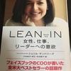 【読書記録】LEAN IN 〜女性、仕事、リーダーへの意欲〜