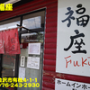 麺や福座〜2020年6月14杯目〜