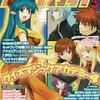 アルカディア 83 : アルカディア Vol.83 ( 2007 年 4 月号 )
