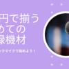 1万円で揃える初めての宅録機材!これでできる宅録ナレーターデビュー!