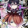 『月刊ドラゴンエイジ』2020年4月号 KADOKAWA/富士見書房 感想。