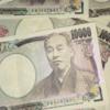 お金の1万円紙幣は紙くずになりますよ