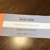株主優待をリスク0でゲットしよう!「吉野家HD (9861)」クロス取引実践