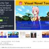 【作者セール】Twitterで話題の入門書に合わせて「宴3」が半額セール開始!エクセルで簡単にビジュアルノベルや会話パートが作成できる「宴3 Unity Text Adventure Game Engine Version3」7月2日まで50%OFF