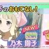 【ゆゆゆい】新SSR結城友奈・乃木園子の評価【文化祭のおもてなしガチャ】