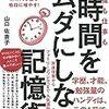 山口佐貴子『勉強も仕事も時間をムダにしない記憶術』