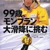 「99歳、モンブラン大滑降に挑む」(三浦敬三)を斜め読みした