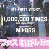MY FIRST STORY(マイファス)ニューシングル1,000,000 TIMES feat.chelly(EGOIST),MINORS レビュー!