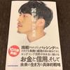 発売日前日に、キングコング西野亮廣さんの新刊『新世界』を読破した感想。