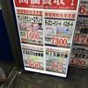 新宿に行く電車賃を安くする方法を金券ショップを使って研究中