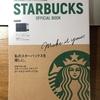 お世話になった人に送別の品を送る時は本がおすすめ。1,000円前後でその人に合ったプレゼントを送れます。