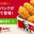 KFC(ケンタッキーフライドチキン)お得な1000円パックと1500円パックが登場!《〜2019年3月5日(火)まで》