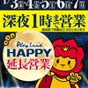1月上旬札幌近郊タレント・ライター来店予定