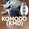 Komodo (KMD) コモド