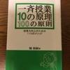 堀裕嗣『一斉授業10の原理100の原則』