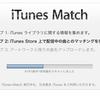 iTunes Match が終わらない。サインアウト→サインインが効果的??