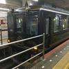 人気観光特急「青の交響曲(シンフォニー)」と「しまかぜ」に乗車した奈良と伊勢志摩の旅(1)