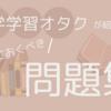 【勉強法】語学学習オタが紹介するおすすめ問題集〖英語&韓国語〗