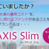 eMAXIS Slim 米国株式(S&P500)の設定について。注目の的となるべくデビュー!
