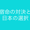 米中対立の狭間で日本に何ができるのかを問う。橋爪大三郎著「中国vs米国」。