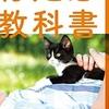 良かったのは表紙の猫くらいだな。『自己肯定感の教科書』自分には…う〜ん。