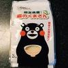 お米味くらべ   part3